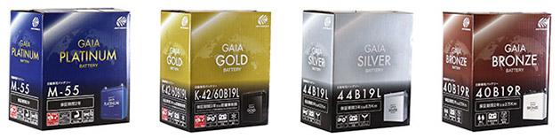 オートバックス オリジナルバッテリー「GAIAシリーズ」