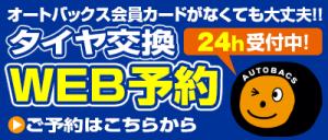 タイヤ交換WEB予約