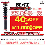BLITZ 車高調キャンペーン!