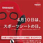 BRIDE 【4月10日はスポーツシートの日】キャンペーン!