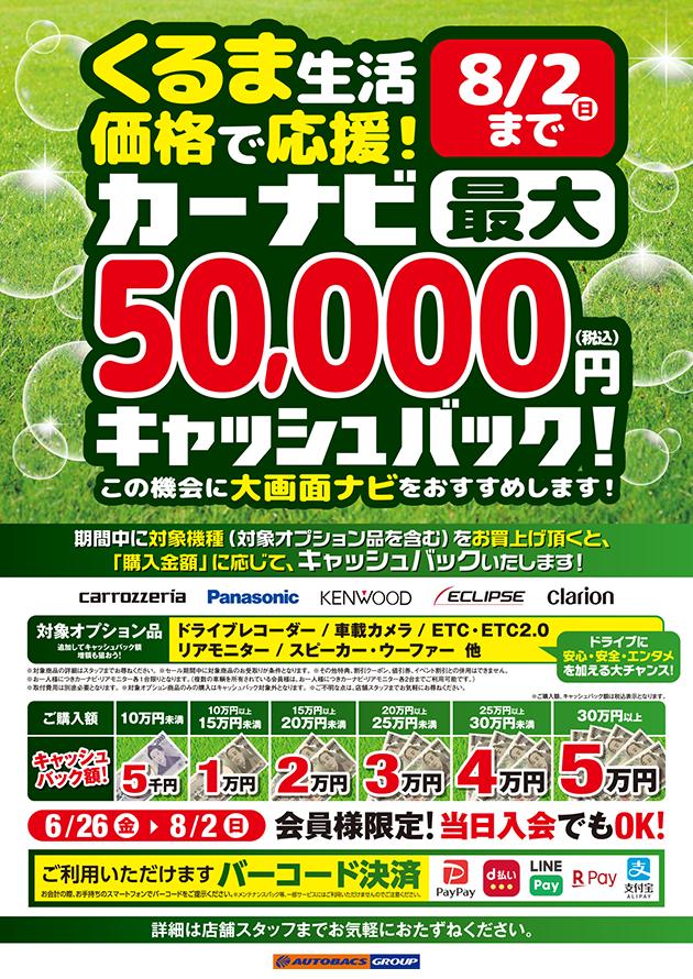 くるま生活 価格で応援!カーナビ最大50,000円キャッシュバック!
