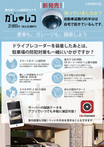 屋外用ドーム型防災カメラ・ガレレコ