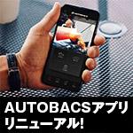オイル・タイヤ交換/車検をサクッと予約!