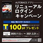 AUTOBACSアプリ リニューアルログインキャンペーン!