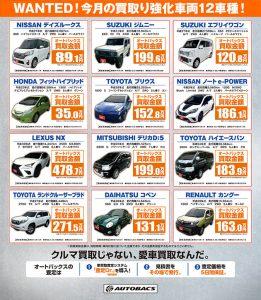 WANTED!今月の買取り強化車両12車種!