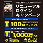 AUTOBACSアプリ リニューアル ログインキャンペーン!