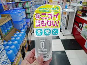 シュアラスター ゼロバリア 除菌・消臭スプレー S-101 200ml
