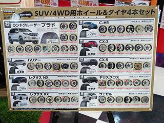 SUV/4WD用ホイール&タイヤ4本セット