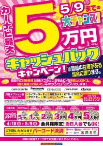 カーナビ最大5万円キャッシュバック・キャンペーン