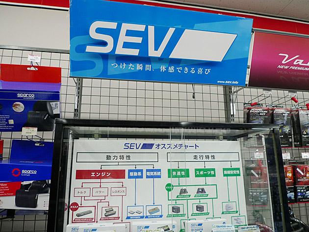SEVコーナー